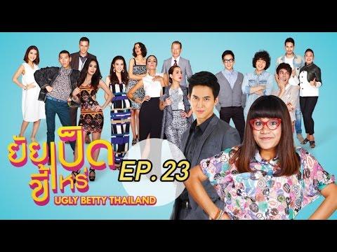 ยัยเป็ดขี้เหร่ Ugly Betty Thailand Ep.23 : 10 ส.ค. 58