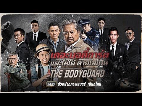 The Bodyguard ������� ��������