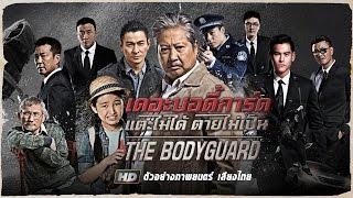 Nonton The Bodyguard Trailer                                                                                                                                                          Film Subtitle Indonesia Streaming Movie Download