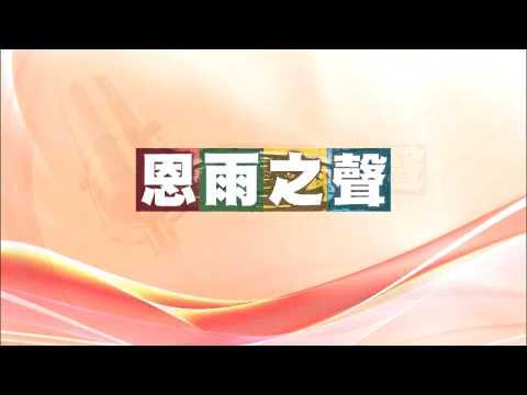電台見證 葉漢浩 (02/16/2014於多倫多播放)