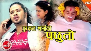 Pachhuto - Puskal Sharma & Sushila Malla | Ft.Bimal Adhikari & Jharna