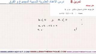 الرياضيات الأولى إعدادي - الأعداد العشرية النسبية المجموع و الفرق : تمرين 8