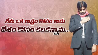 Janasena Chief PawanKalyan explains Reasons behind Entering into Politics | JanaSena Party