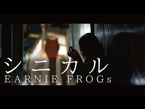 , title : '[MusicVideo]『シニカル』/ EARNIE FROGs(アーニーフロッグス)'