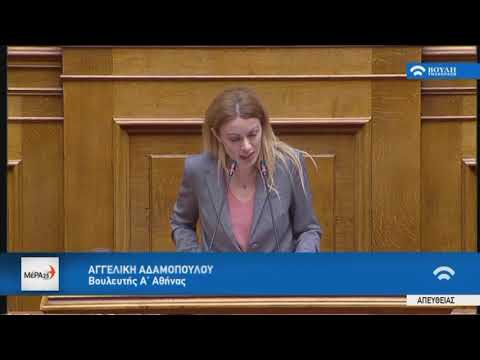Α.Αδαμοπούλου (Ειδ.Αγορήτρια Μέρα 25) (Αναθεώρηση Συντάγματος)(18/11/2019)