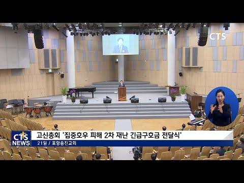 [CTS뉴스] 고신총회 집중호우 피해 2차 재난긴급구호금 전달식 (201023)