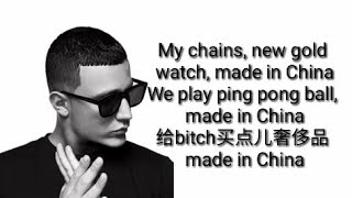 Higher Brothers & Dj Snake Made in China Lyric Video