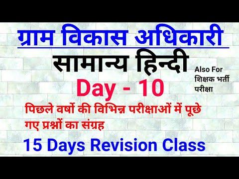 UPSSSC   VDO   15 DAYS REVISION PLAN   GK DAY - 10