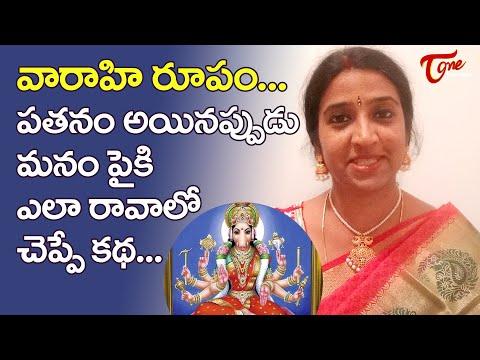 Devi Navaratri Special | పతనం అయినప్పుడు మనం మనం పైక�