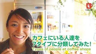 カフェにいる人達を7タイプに分類してみた!