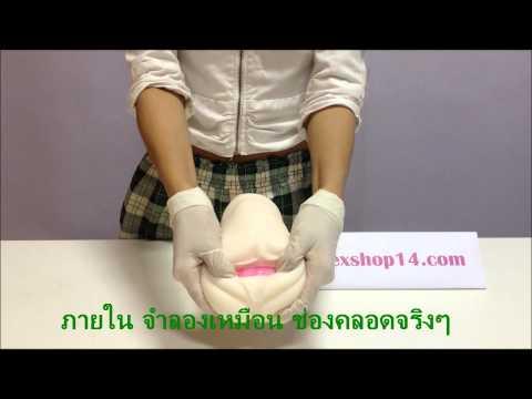 จิ๋มเทียม - ตุ๊กตายาง ดิลโด้ ไข่สั่น อุปกรณ์ เพิ่มึวามสุข www.sexshop14.com.