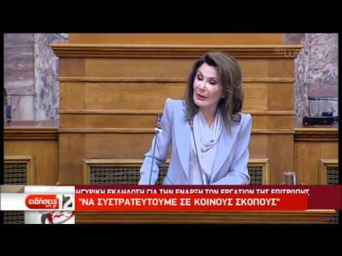 Βουλή: Πρεμιέρα σήμερα των εργασιών της Επιτροπής «Ελλάδα 2021» | 07/11/2019 | ΕΡΤ