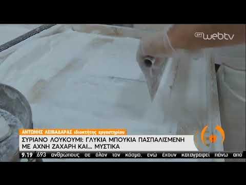 Η ΕΡΤ στη Σύρο : Πώς παρασκευάζεται το Συριανό λουκούμι | 11/05/2020 | ΕΡΤ