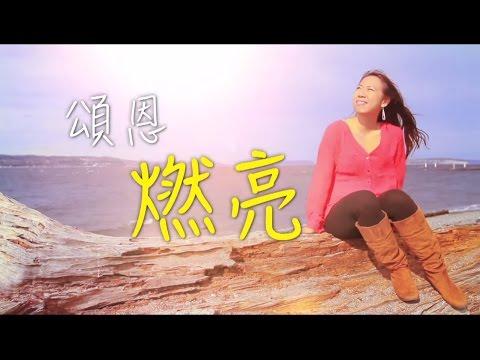 電視節目 TV1318 頌恩燃亮  (HD 粵語) (美國系列)
