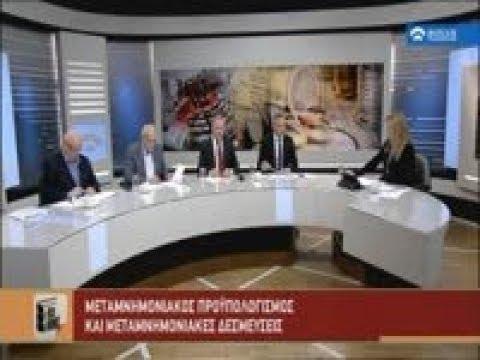 Συζήτηση  για τον Προϋπολογισμό του 2019 και τις Κοινωνικές Παροχές.(29/11/2018)