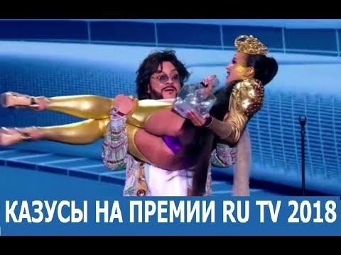Казусы На Премии RU TV 2018 Ляпы и Стыд от Бузовой, Киркоров, Басков, Зверев (видео)