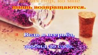 Барс Евгений - Любил до слез (Караоке)