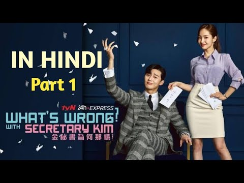 WHAT'S WRONG WITH SECRETARY KIM EXPLAIN IN HINDI//PART-1//DRAMASIAN