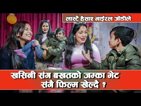 (खसिनी सँग फिल्म खेल्दै बखत ? हँसाएर मारे Ashika Tamang & Bakhat Bista Interview - Duration: 36 minutes.)