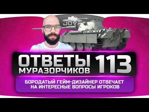 Ответы Муразорчиков #113. Бородатый геймдизайнер отвечает на вопросы игроков.