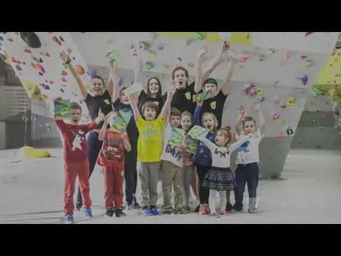 Детский праздник на скалодроме Трапеция для детей 5-12 лет