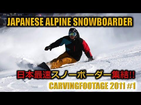 JAPANESE ALPINE SNOWBOARDER