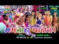 FULL HD VIDEO   Shital Thakor   New Gujarati Lagna Geet 2017   DJ Vargodo Aayo