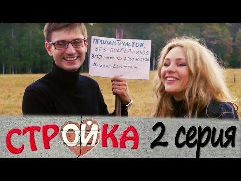 Стройка 2 серия - комедийный сериал HD (видео)