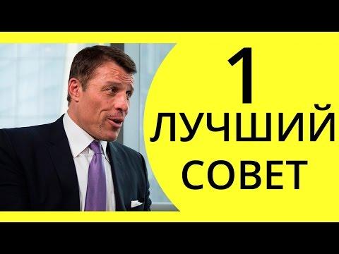 Самый лучший совет от Тони Роббинса - DomaVideo.Ru