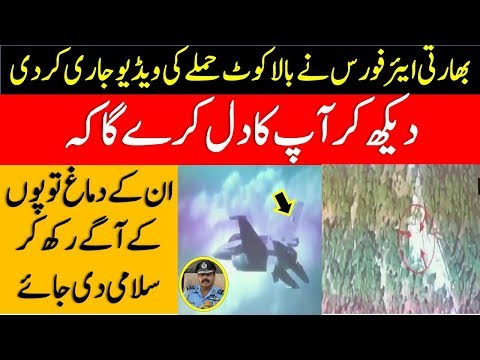 India Release The Video Of 26 February 2019 - Pakistan News