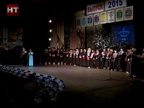 Отличникам учебы НовГУ в день рождения вуза торжественно вручили дипломы