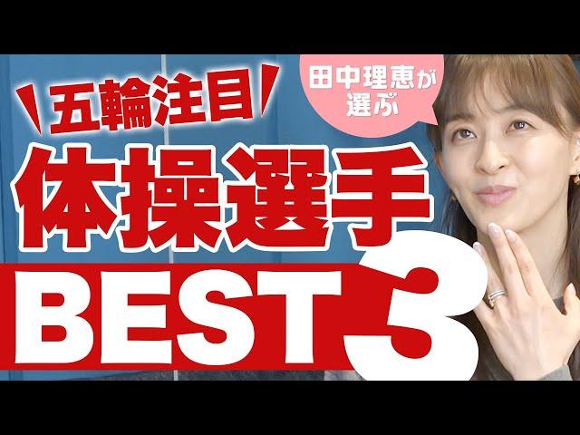 田中理恵が選ぶ!最も注目するべき体操選手BEST3