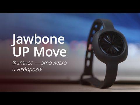 Трекер активности - Jawbone UP Move