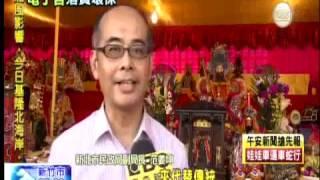 1051029--東森-1140-玄天上帝文化祭