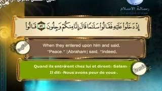 Quran translated (english francais)sorat 15 القرأن الكريم كاملا مترجم بثلاثة لغات سورة الحجر