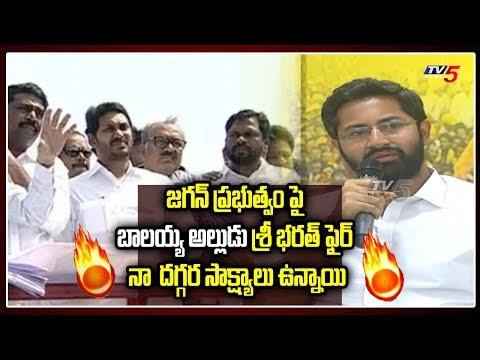 Balakrishna Son in Law Sri Bharath Fires on YS Jagan Govt | Chandrababu | AP News | Vizag