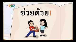 สื่อการเรียนการสอน เครื่องหมายต่างๆ ตอนที่ 2 ป.3 ภาษาไทย