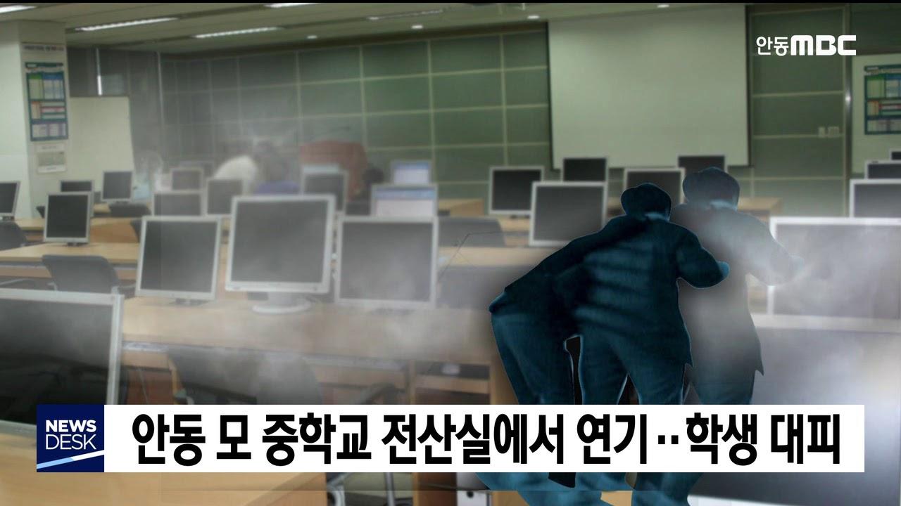 안동 모 중학교 전산실에서 연기 발생...학생 대피