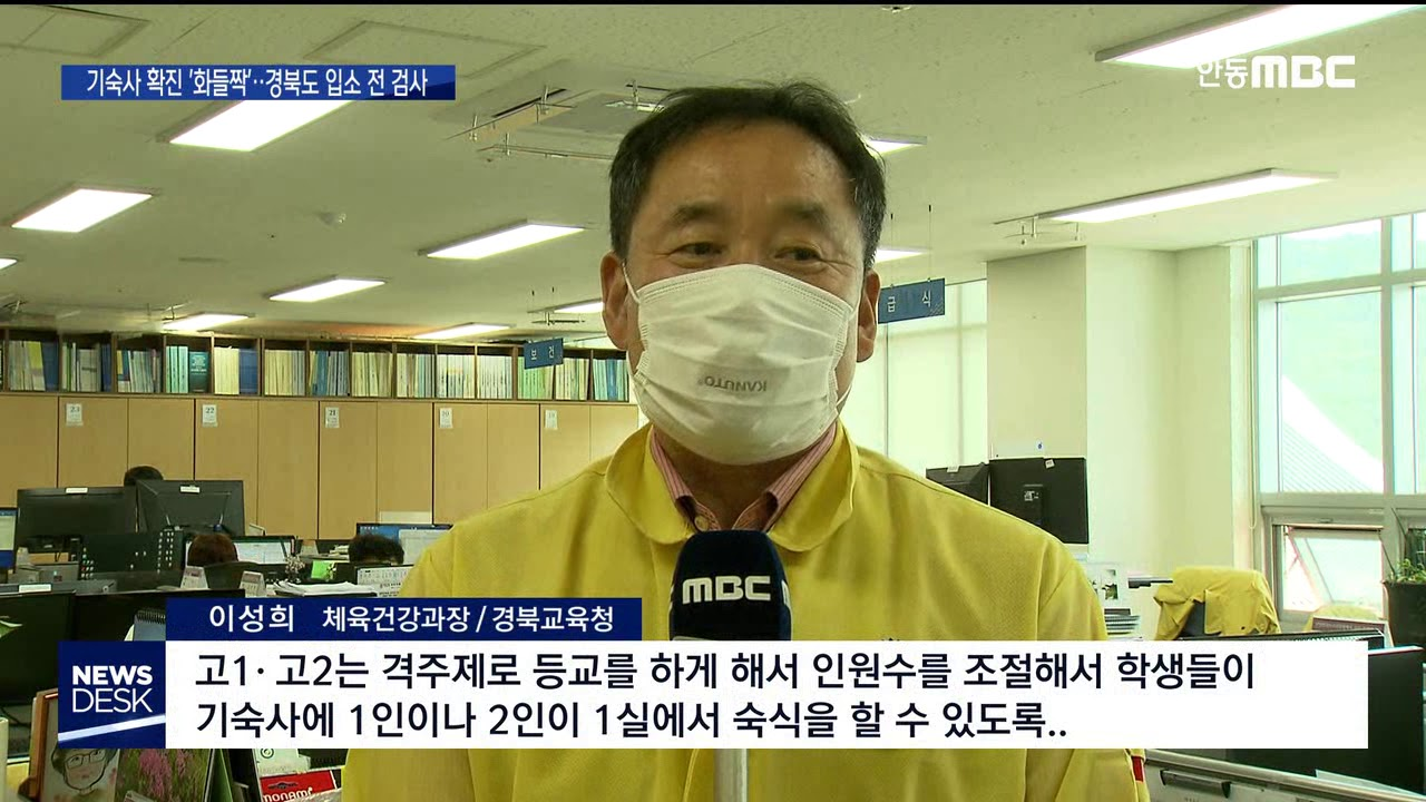 [R]대구 기숙사 확진 '화들짝'.. 경북도 입소 전 검사