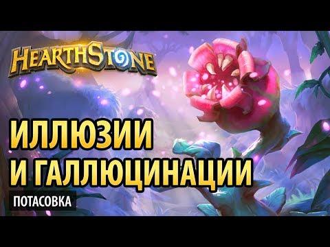 Hearthstone – Иллюзии и галлюцинации (потасовка)