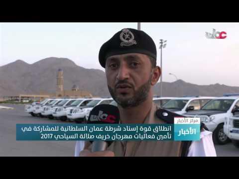 انطلاق قوة إسناد الشرطة للمشاركة في تأمين فعاليات خريف صلالة السياحي