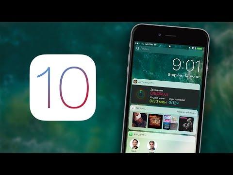 , title : 'Полный обзор iOS 10 за 10 минут'