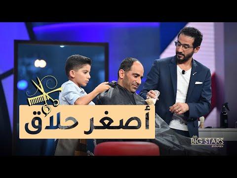 أحمد حلمي يفتتح صالون حلاقة في Little Big Stars..تعرف على الزبون الأول   في الفن