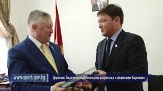 Директор Госагентства К.Аманкулов встретился с Анатолием Карповым