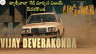 Video Vijay Devarakonda TAXIWALA గేర్ మార్చాడు అదిరింది | TAXIWALA First Look Released | Film Mantra MP3, 3GP, MP4, WEBM, AVI, FLV Maret 2018