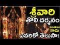శ్రీవెంకటేశ్వరస్వామి వారి తొలి దర్శనం ఎవరికో తెలుసా | Interesting Facts Of Lord Venkateswara Swamy | Image
