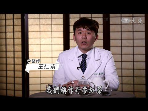 【中醫出任務─藥草小學堂─王仁甫中醫師】20200902丹蔘