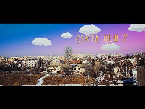 СЕКТА - ЛЕШ 2  (прод. N.Kotich)