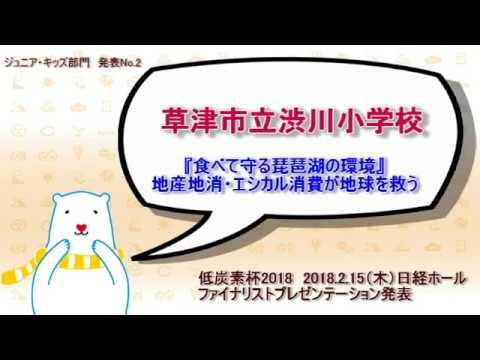 低炭素杯2018 草津市立渋川小学校