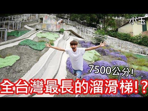 【小玉】超級刺激!全台灣最長的溜滑梯!?【百果山公園】